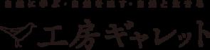 株式会社 工房ギャレット (記録映画監督 今井友樹)|ドキュメンタリー・記録映画製作